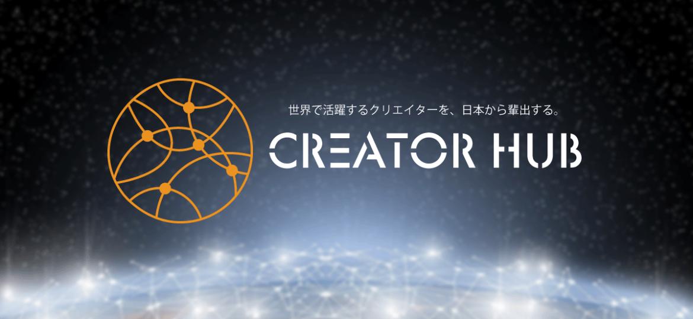クリエイター向けグローバル・キャリアサイト『CREATOR HUB』開始のお知らせ