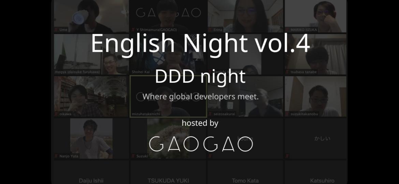 English Night Vol.4: DDD Nightを開催しました!