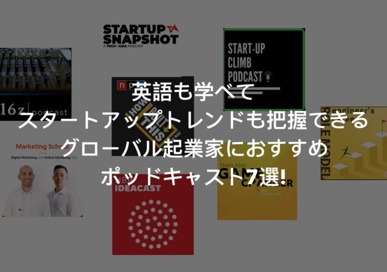 英語も学べてスタートアップトレンドも把握できる!グローバル起業家にオススメなポッドキャスト7選