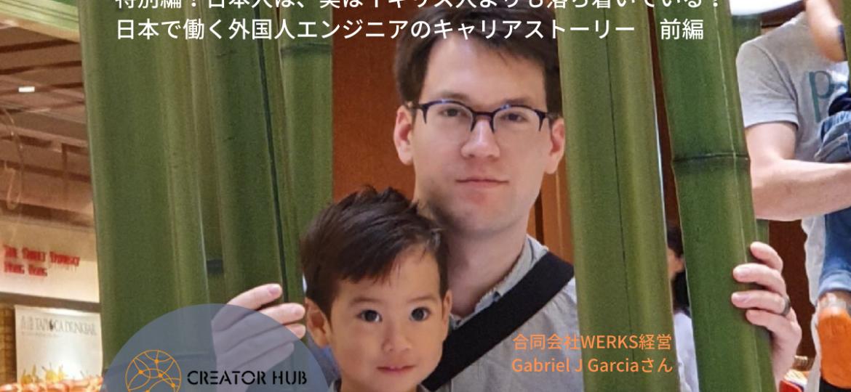 特別編!日本人は、実はイギリス人よりも落ち着いている?!日本で働く外国人エンジニアのキャリアストーリー(合同会社WERKS経営・Gabriel J Garciaさん)―前編―