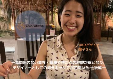 一見関係のない業界・職種で得た点の経験が線となり、デザイナーとしての海外キャリアが花開いた(UIUXデザイナー・麗子さん)―後編―