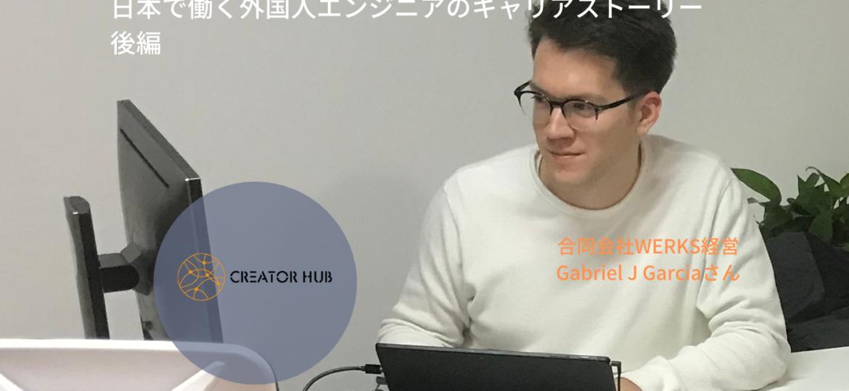 特別編!日本人は、実はイギリス人よりも落ち着いている?!日本で働く外国人エンジニアのキャリアストーリー(合同会社WERKS経営・Gabriel J Garciaさん)―後編―
