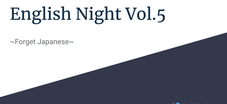 日本語一切禁止のLTイベント!第5回English Nightレポート
